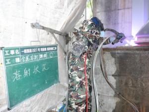 支承部の金属溶射作業中